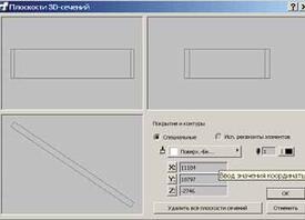 Диалог Плоскости 3D-сечений