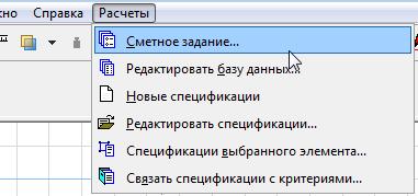 Рис. 4. Новый пункт меню появляется в верхней части экрана ARCHICAD