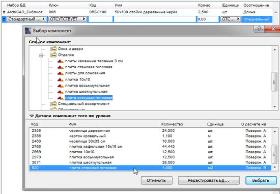 Рис. 8. Добавляем компонент, который связан со стандартной базой данных ARCHICAD - пусть у стены будет отделка гипсовой плиткой