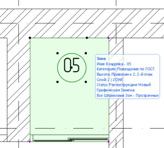 Рис. 3. Обозначение помещения на плане с помощью инструмента Зона
