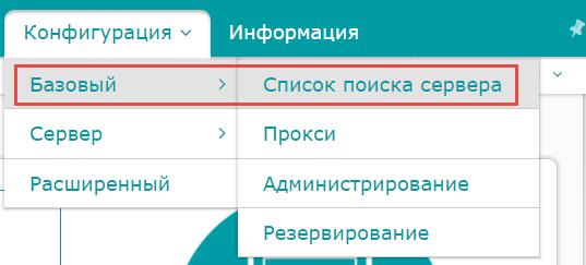 Рис. 11. Вкладка Конфигурация/Базовый/Список поиска сервера