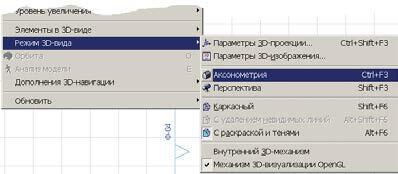 Пункт меню Вид (View) -> Режим 3D-вида (3D View Mode)