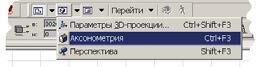 Можно воспользоваться выпадающим списком иконки 3D-окно (3D Window) на панели инструментов