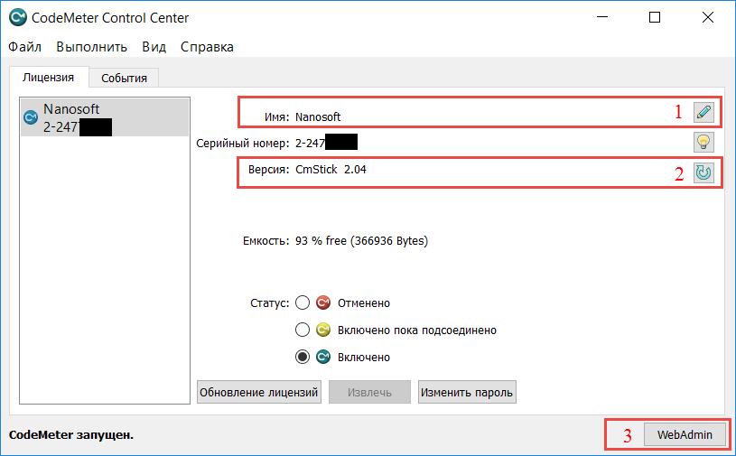 Рис. 2. CodeMeter Control Center сервера CodeMeter