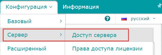 Рис. 4. Вкладка Конфигурация/Сервер/Доступ сервера