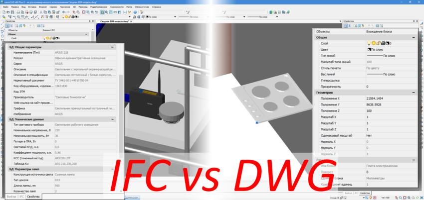 Рис. 7. IFC-объекты содержат гораздо больше параметров по сравнению с *.dwg-блоками