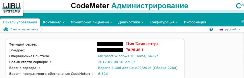 Рис. 9. Панель администрирования CodeMeter