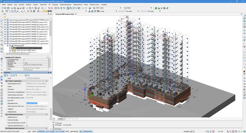 Рис. 9. Сводная BIM-модель позволяет специалистам работать в едином информационном пространстве