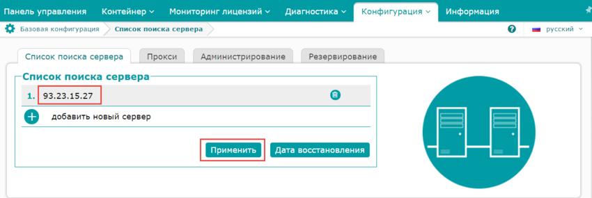 Рис. 12. Ввод IP-адреса сервера CodeMeter