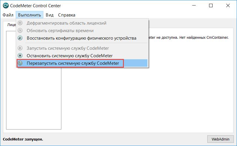 Рис. 13. Команда Перезапустить системную службу CodeMeter