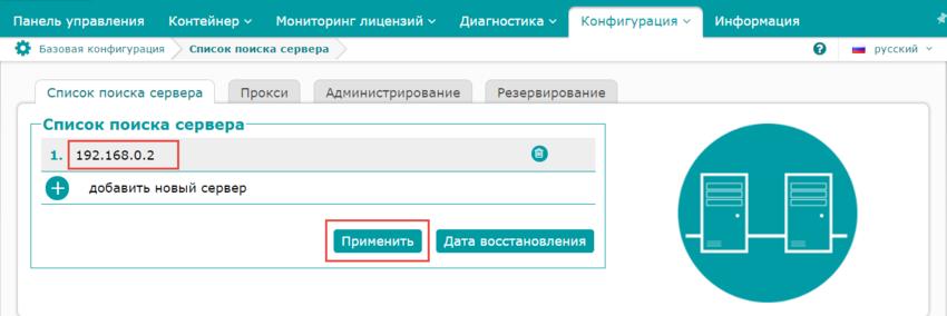 Рис. 14. Ввод IP-адреса сервера CodeMeter для подключения через сеть VPN