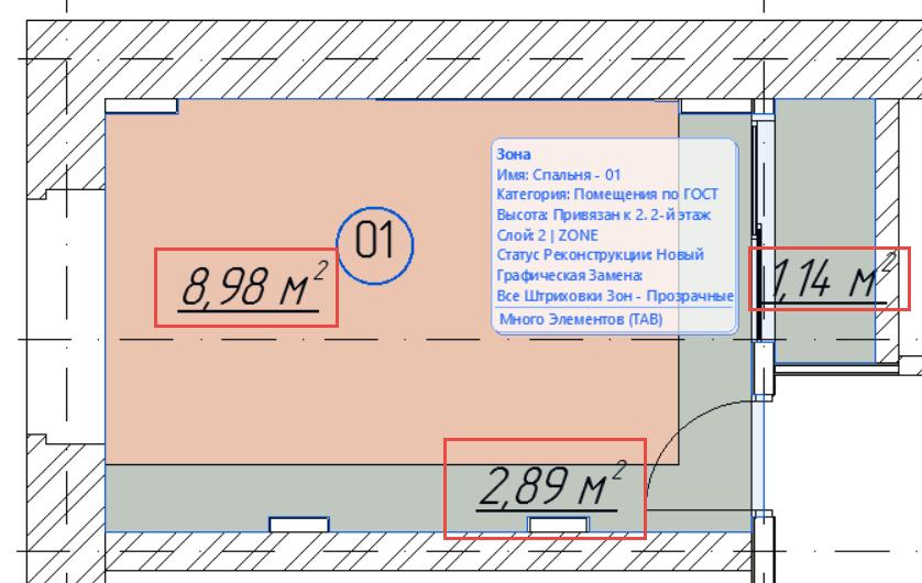 Рис. 16. Отображение значения площади на плане для нескольких элементов в одной зоне