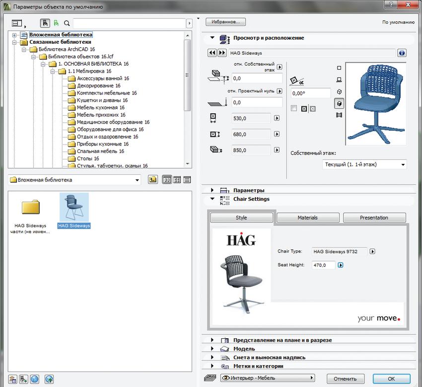 Рис. 7. Один из компонентов, приведенных на рис. 5, был загружен в проект с портала BIM Components и встроен в текущий проект. Щелкнув на него, можно увидеть, что объект хранит огромный объем BIM-информации