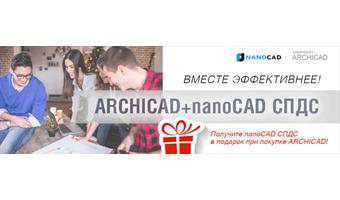 Купите ARCHICAD и получите в подарок nanoCAD СПДС!