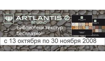 Бесплатные текстуры для новых пользователей Artlantis Studio 2