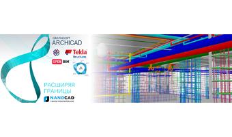 Сводная информационная модель здания: практическое занятие по технологии OpenBIM