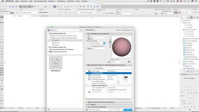 Импорт 3D-объектов Rhino – Параметры Объектов Rhino
