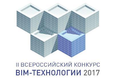 Компания GRAPHISOFT приглашает организации и специалистов в области BIM-проектирования принять участие во Втором всероссийском открытом конкурсе «BIM-технологии 2017»