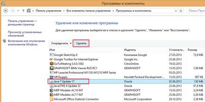 Версии Java, поддерживаемые установщиками GRAPHISOFT