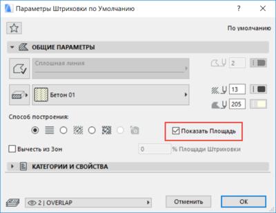 Способы отображения значения площади на плане: Штриховка, Зона, Выносная надпись с IFC-параметрами
