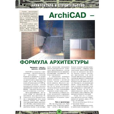 ArchiCAD - формула архитектуры