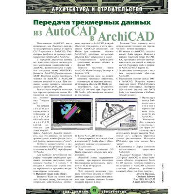Передача трехмерных данных из AutoCAD в ArchiCAD
