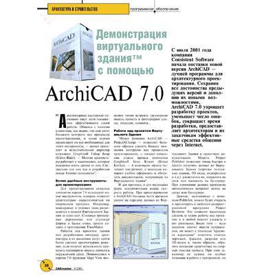 Демонстрация виртуального здания с помощью ArchiCAD 7.0