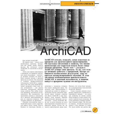 Дорический ордер в ArchiCAD