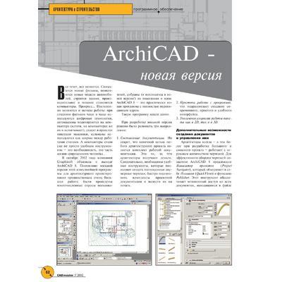 ArchiCAD - новая версия