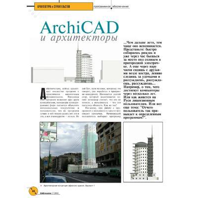 ArchiCAD и архитекторы