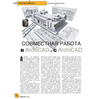 Совместная работа в ArchiCAD и с ArchiCAD