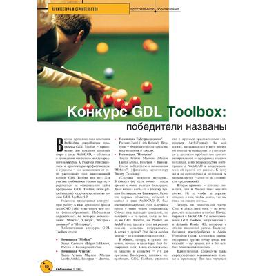 Конкурс GDL Toolbox: победители названы