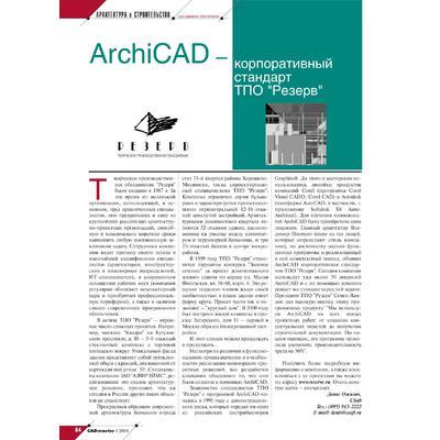 ArchiCAD - корпоративный стандарт ТПО «Резерв»