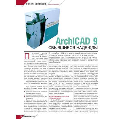 ArchiCAD 9 - сбывшиеся надежды