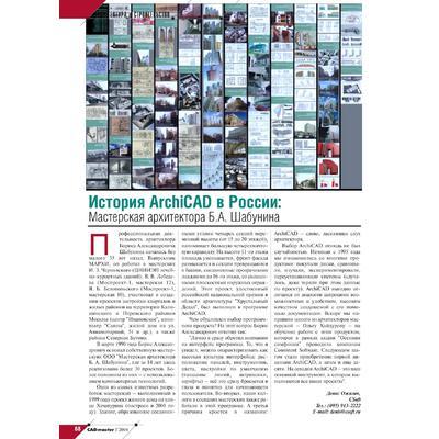 История ArchiCAD в России: Мастерская архитектора Б.А. Шабунина