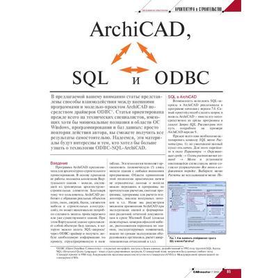 ArchiCAD, SQL и ODBC
