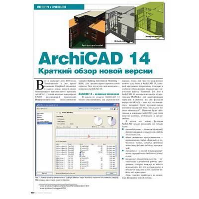 ArchiCAD 14. Краткий обзор новой версии