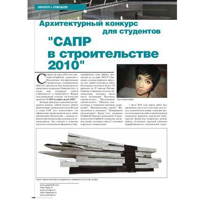 Архитектурный конкурс для студентов «САПР в строительстве 2010»