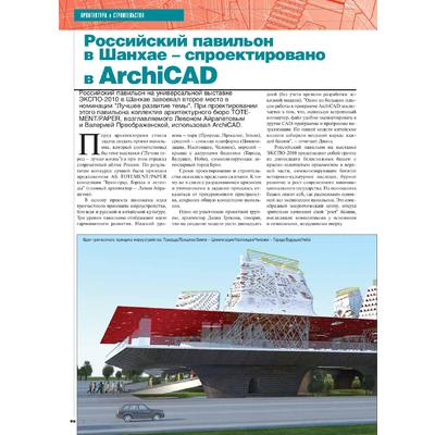 Российский павильон в Шанхае - спроектировано в ArchiCAD