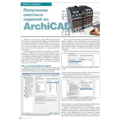 Получение сметных заданий из ArchiCAD