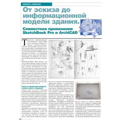 От эскиза до информационной модели здания. Совместное применение SketchBook Pro и ArchiCAD