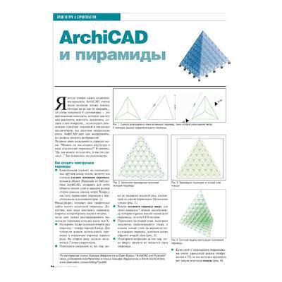 ArchiCAD и пирамиды