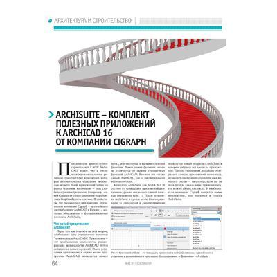 ArchiSuite - комплект полезных приложений к ArchiCAD 16 от компании Cigraph