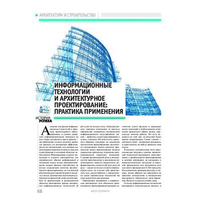 Информационные технологии и архитектурное проектирование: практика применения