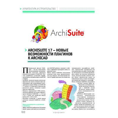 ArchiSuite 17 – новые возможности плагинов к ArchiCAD