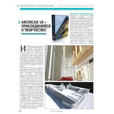 ArchiCAD 18 – присоединяйся к творчеству!