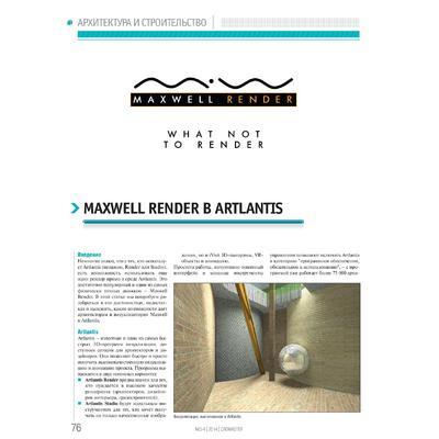 Maxwell Render в Artlantis