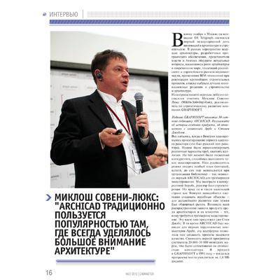 Миклош Совени-Люкс: «ARCHICAD традиционно пользуется популярностью там, где всегда уделялось большое внимание архитектуре»